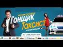 Кыргызча Кино / Таксист Гонщик / Толугу менен