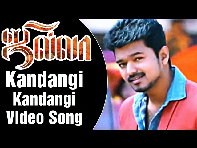 Kandangi Full Song - Jilla Tamil Movie | Vijay | Kajal Aggarwal | Imman | Shreya Ghoshal