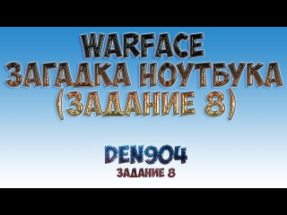 Warface: Таинственный ноутбук (Задание 8)