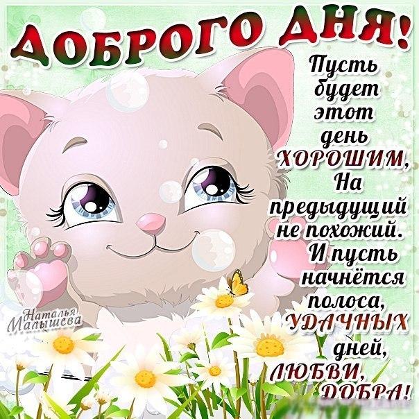 открытка хорошего дня не грусти летнее