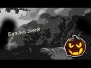 Боязнь змей. Хеллоуинский выпуск.