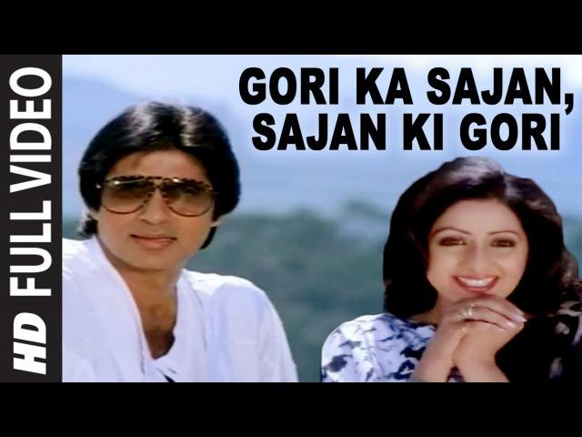 Gori Ka Sajan Sajan Ki Gori Full Song Aakhree Raasta Amitabh Bachchan Sridevi