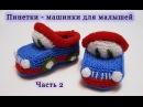 Вяжем пинетки спицами. Пинетки - машинки (пинетки - Тачки). Knitting bootees spokes.Часть 2/2