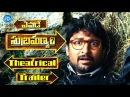 Yevade Subramanyam Movie Theatrical Trailer Nani Malavika Nair Ritu Varma