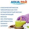"""""""Aqua-рай"""" - сауна, бассейн, спа - Челябинск"""