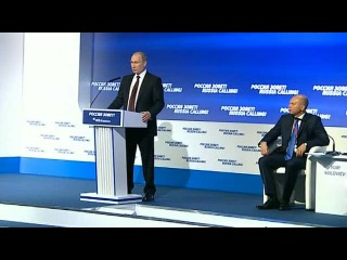 Владимир Путин на форуме `Россия зовёт!` обозначил ключевые характеристики экономики страны - Первый канал