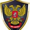 Ассоциация Сотрудников Служб Безопасности | АССБ