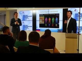 Научно-практический семинар Инновационного центра ОКР. Доклад Жан-Ив Шётана
