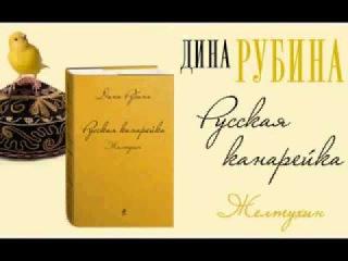 Русская канарейка - Дина Рубина 1.ч (аудиокнига)