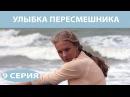 Улыбка пересмешника. Сериал. Серия 9 из 16. Феникс Кино. Мелодрама