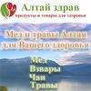 Алтайский мед и травы. Алтай здрав