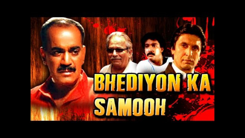 Bhediyon Ka Samooh A Pack of Wolves Full Hindi P L Ahuja Praful Ambekar Brahmachari HD