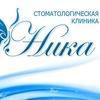 """Стоматология """"НИКА"""" г. Жуковский"""