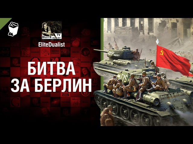 Битва за Берлин от EliteDualist Tv World of Tanks