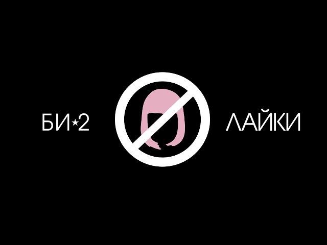 Би-2 – Лайки