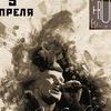 "Манагер  в ""Трубе""  9 апреля"