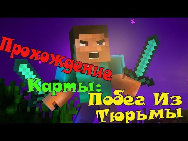 Lets Play Minecraft Прохождение Карты Побег Из Тюрьмы 1