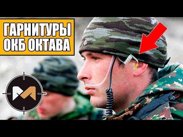 Радио гарнитуры ОКБ ОКТАВА. Military radio headset OKB OKTAVA
