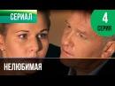 ▶️ Нелюбимая 4 серия Мелодрама Фильмы и сериалы Русские мелодрамы