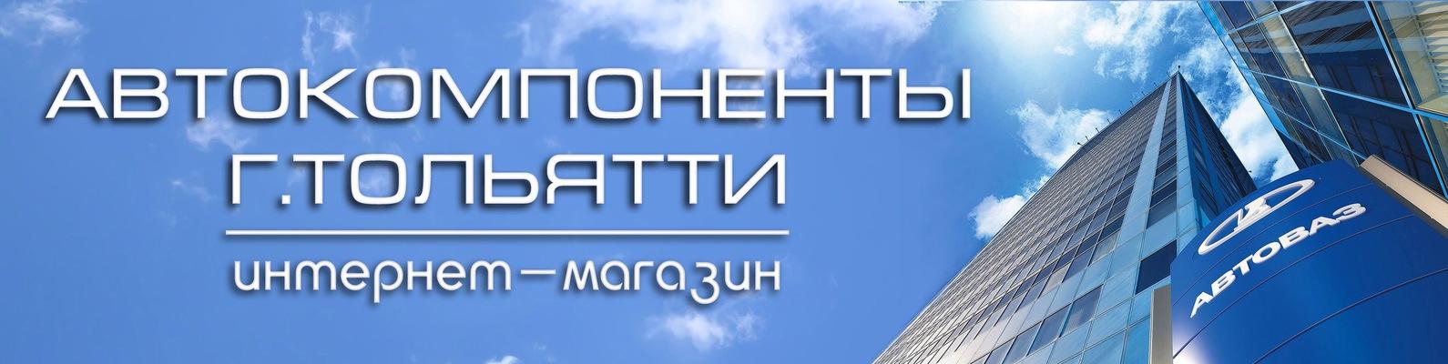 Автокомпоненты Тольятти Интернет Магазин Официальный