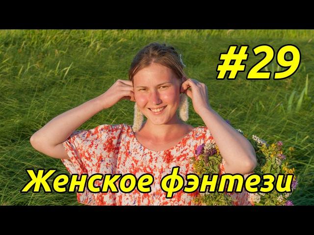29 Женское фэнтези Шагренья Из рода Черных Королев Полянская и Шалость судьбы Готина