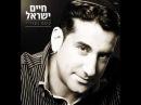חיים ישראל איפה הימים קסם נעוריי haim israel eifo hayamim