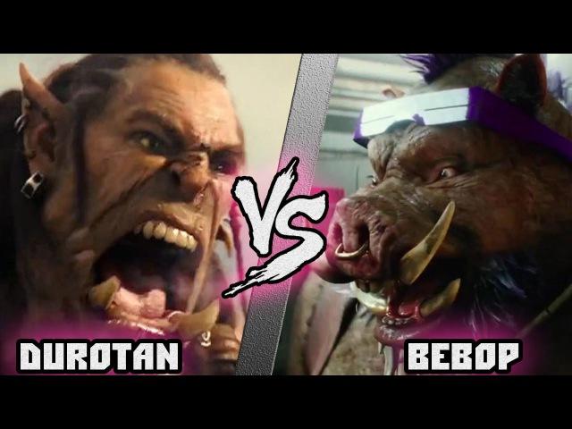 Дуротан Варкрафт vs Бибоп Черепашки ниндзя Durotan WoW vs Bebop TMNT Кто Кого bezdarno
