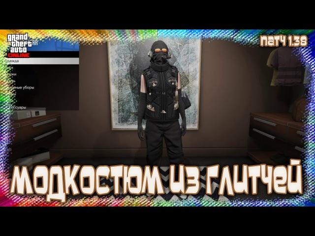 GTA Online на PS4, XB1 и ПК: Модкостюм из глитчей (Патч 1.38)