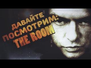 Давайте посмотрим: THE ROOM (+18/Ненормативная лексика!)