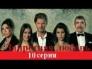 Запретная любовь 10 серия.Запретная любовь смотреть все серии на русском языке