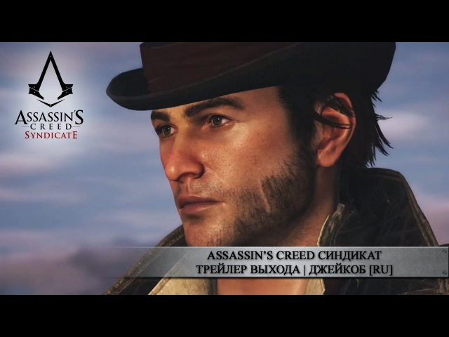 Assassin's Creed Синдикат Трейлер выхода Джейкоб RU