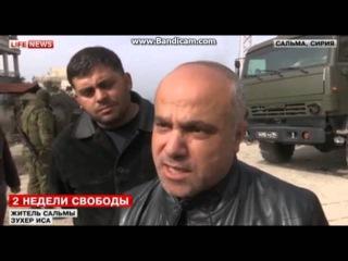 Военные РФ показали иностранным репортёрам отбитую у боевиков Сальму