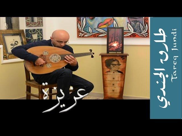 عزيزة عود طارق الجندي Tareq Jundi Plays Aziza