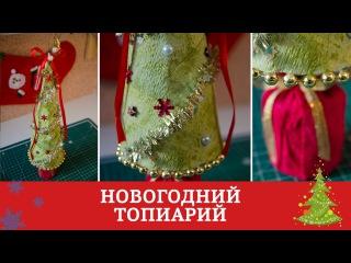 Новогодний топиарий / Подготовка к Новому Году и Рождеству