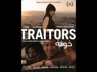 film marocain traitors complet -