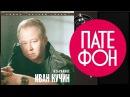 Иван Кучин - Избранное Лучшие песни
