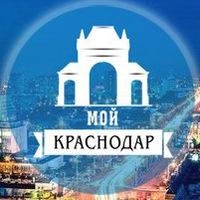 Логотип МОЙ КРАСНОДАР