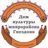 МБУК Дом культуры микрорайона Гнездово