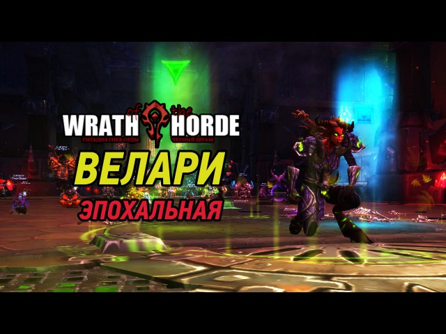 Велари (эпохальная) - Гнев Орды / Velhari (mythic) - Wrath of the Horde