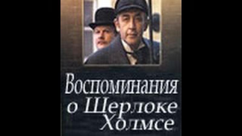 Сериал ВОСПОМИНАНИЯ О ШЕРЛОКЕ ХОЛМСЕ ВСЕГО 13 1 2 3 4 5 6 7 серии