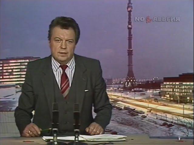 Время ЦТ СССР 04 02 1989
