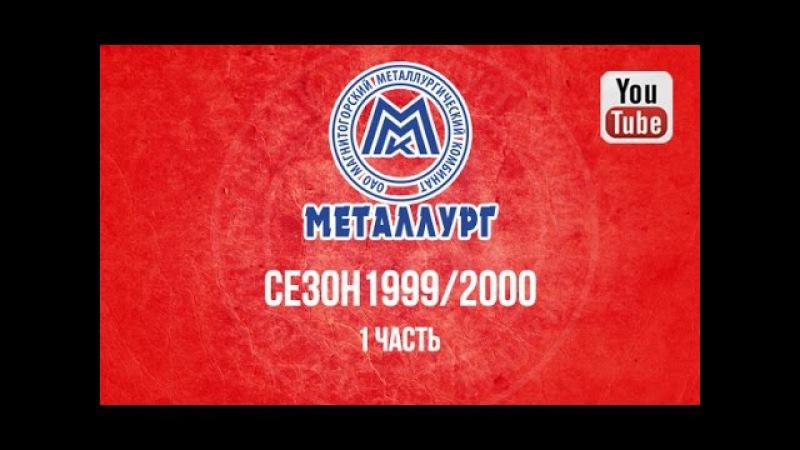 Сезон 1999-2000 (часть 1). Лучшие моменты домашних матчей регулярного чемпионата