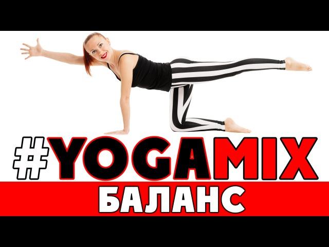 YOGAMIX БАЛАНС Йога для всех Йога для начинающих Yoga for beginners