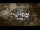 «Разведрота Горловки позывной Испанец» — За Други Своя Фильм первый