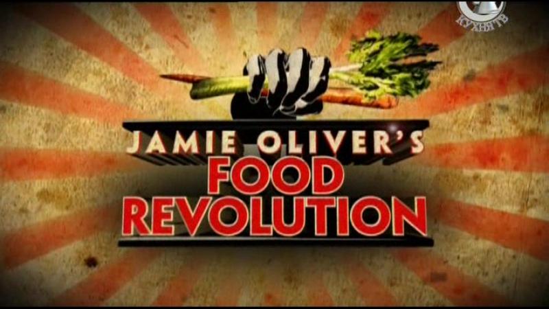 Джейми Оливер Гастрономическая революция 1 серия