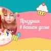 """""""Милашка-Неваляшка""""-детские праздники,Киев"""