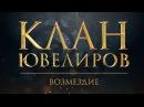 Клан Ювелиров. Возмездие 95 серия