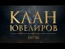 Клан Ювелиров. Битва 71 серия