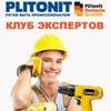 Плитонит Эксперт - клуб строителей