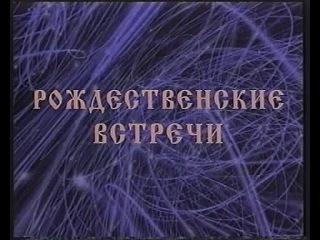 Рождественские встречи Аллы Пугачевой 1998 ( г.)